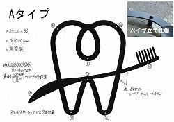 2:歯医者看板