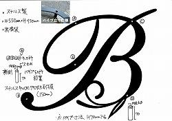 イニシャルBアパート看板。ステンレス製サイン