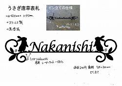 123:うさぎ+唐草表札