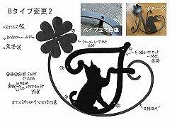 297:イニシャルF+猫+クローバー妻飾り