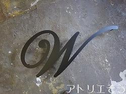 ロートアイアン風アルミ製妻飾り専門アトリエそうのオーダーメイドデザイン制作のイニシャルWのステンレス製妻飾りです。