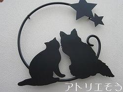 可愛い飼い猫と星をモチーフにしたロートアイアン風ステンレス製妻飾りの設置写真です。