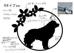 アトリエそうオーダーメイドデザイン制作のロートアイアン風アルミ製妻飾り。グレートピレニーズ犬をモチーフにお花を組み合わせた素敵なステンレス製妻飾りの写真