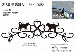 アトリエそうデザイン制作のオーダーメイド妻飾りです。犬2匹をモチーフに唐草模様を組み合わせたロートアイアン風ステンレス製妻飾りです。