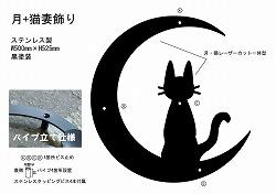 アトリエそうデザイン制作のオーダーメイド妻飾りです。猫と月を組み合わせたロートアイアン風ステンレス製妻飾りです。