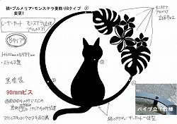 猫+モンステラ+プルメリア妻飾り。ステンレス製妻飾り