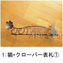 猫と四葉のクローバーのモチーフを組み合わせた素敵なロートアイアン風ステンレス製オーダー表札の写真