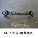 かわいいうさぎと唐草のモチーフのロートアイアン風ステンレス製オーダー表札の写真