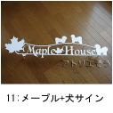 メープルと犬のモチーフを組み合わせた素敵なロートアイアン風ステンレス製アパート看板の写真