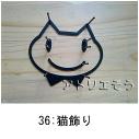 猫の顔モチーフのロートアイアン風ステンレス製オーダー玄関飾りの写真