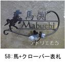 馬と四葉のクローバーのモチーフを組み合わせたロートアイアン風のステンレス製オーダー表札の写真