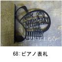 グランドピアノのモチーフを組み合わせたロートアイアン風のステンレス製オーダー表札の写真