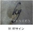 イニシャルKYのモチーフを組み合わせたシンプルなロートアイアン風のステンレス製オーダー表札の写真