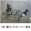 ロートアイアン風の蝶々と四葉のクローバーのモチーフを組み合わせたステンレス製オーダー表札の写真