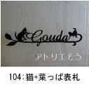 猫のモチーフ妻飾り 。猫と葉のモチーフを組み合わせた人気のロートアイアン風ステンレス製オーダー表札の写真