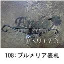 プルメリアのモチーフを組み合わせた素敵なロートアイアン風ステンレス製オーダー表札の写真