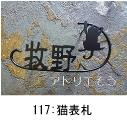 猫のモチーフ妻飾り 。猫を組み合わせた素敵なロートアイアン風ステンレス製オーダー表札の写真