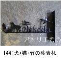 猫のモチーフ妻飾り 。猫と犬と竹の葉のモチーフを組み合わせた素敵なロートアイアン風ステンレス製オーダー表札の写真