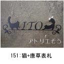 猫のモチーフ妻飾り 。猫2匹を組み合わせた素敵なロートアイアン風ステンレス製オーダー表札の写真