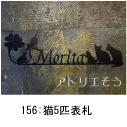 かわいい猫5匹のモチーフを組み合わせた素敵なロートアイアン風ステンレス製オーダー表札の写真