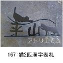 猫のモチーフ妻飾り 。猫2匹のモチーフを組み合わせた素敵なロートアイアン風ステンレス製オーダー漢字表札の写真