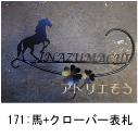 馬と四葉のクローバーのモチーフを組み合わせた素敵なロートアイアン風ステンレス製オーダー表札の写真