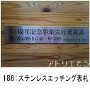 エッチング文字黒色のオーダーステンレス表札の写真