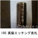 真鍮エッチングの湾曲したオーダー表札