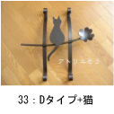 オリジナルアルミ製妻飾りDタイプに猫の妻飾りの写真