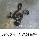 おしゃれで人気のロートアイアン風 オリジナルアルミ製妻飾り Jタイプに八分音符のモチーフを加えた写真