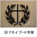 おしゃれで人気のロートアイアン風 オリジナルアルミ製妻飾り Fタイプに十字架のモチーフのを加えた写真