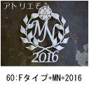 おしゃれで人気のロートアイアン風 オリジナルアルミ製妻飾り FタイプにイニシャルMとNと2016のモチーフのを加えた写真