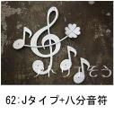 おしゃれで人気のロートアイアン風オリジナルアルミ製Jタイプに八分音符のモチーフの写真