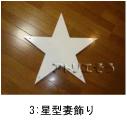 星をデザインしたおしゃれで人気のロートアイアン風アルミ製オーダー妻飾りの写真