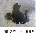 猫と四葉のクローバーを素敵に組み合わせてデザインしたおしゃれで人気のロートアイアン風アルミ製オーダー妻飾りの写真