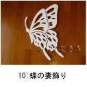 蝶々をモチーフにデザインしたおしゃれで人気のロートアイアン風アルミ製オーダー妻飾りの写真
