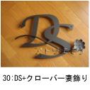 イニシャルDモチーフ妻飾り 。イニシャルDとSに四葉のクローバーを素敵に組み合わせてデザインしたおしゃれで人気のロートアイアン風アルミ製オーダー妻飾りの写真
