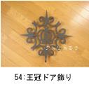 王冠をデザインしたおしゃれで人気のロートアイアン玄関飾りの写真