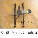アトリエそうデザイン制作のオーダーメイド妻飾りです。猫と四葉のクローバーを組み合わせてデザインしたおしゃれで人気のロートアイアン風アルミ製オーダー妻飾りの写真