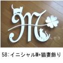 イニシャルMと猫2匹と四葉のクローバーを組み合わせてデザインしたおしゃれで人気のロートアイアン風アルミ製オーダー妻飾りの写真