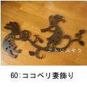 ココペリをデザインしたおしゃれで人気のロートアイアン風アルミ製オーダー妻飾りの写真