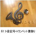 ト音記号とトランペットに四葉のクローバーを組み合わせてデザインしたおしゃれで人気のロートアイアン風アルミ製オーダー妻飾りの写真