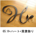 イニシャルHと葉を組み合わせてデザインしたおしゃれで人気のロートアイアン風アルミ製オーダー妻飾りの写真