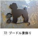 アトリエそうデザイン制作のオーダーメイド妻飾りです。プードルの四葉のクローバーを組み合わせてデザインしたおしゃれで人気のロートアイアン風アルミ製オーダー妻飾りの写真