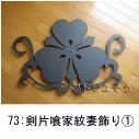 剣片喰の家紋をデザインしたおしゃれで人気のロートアイアン風アルミ製オーダー妻飾りの写真