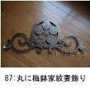 丸に梅鉢の家紋をデザインしたおしゃれで人気のロートアイアン風アルミ製オーダー妻飾りの写真