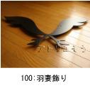 お客様が羽をモチーフにデザインしたおしゃれで人気のロートアイアン風アルミ製オーダー妻飾りの写真