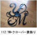 イニシャルYとMと四葉のクローバーを組み合わせてデザインしたおしゃれで人気のロートアイアン風アルミ製オーダー妻飾りの写真