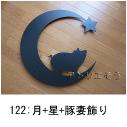 月と星と豚を組み合わせてデザインしたおしゃれで人気のロートアイアン風ステンレス製オーダー妻飾りの写真