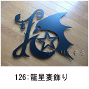 お客様がデザインした龍と星を組み合わせてデザインしたおしゃれで人気のロートアイアン風アルミ製オーダー妻飾りの写真